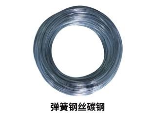 弹簧钢丝碳钢