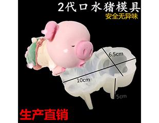 口水猪硅胶模具