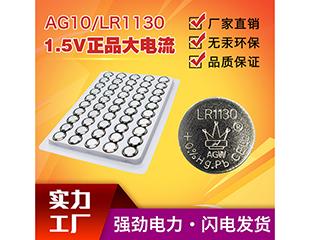 皇冠 LR1130/AG10(工业装)