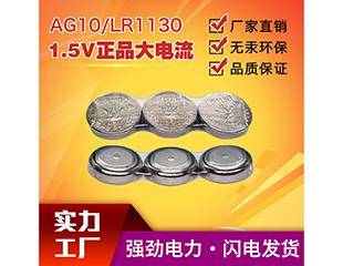皇冠 LR1130/AG10(电商装)