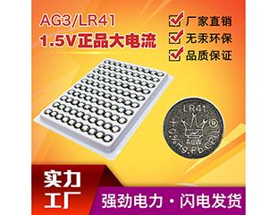 皇冠 LR41/AG3(工业装)