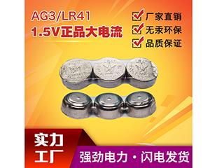 皇冠 LR41/AG3(电商装)