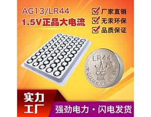 皇冠 LR44/AG13(工业装)