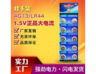皇冠 LR44/AG13(挂卡装)