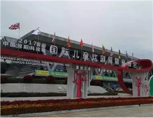 小陶戏•童博会暨国际童戏嘉年华