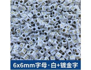6×6mm字母·白+镀金字