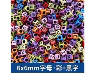 6×6mm字母·彩+黑字