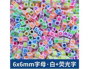 6×6mm字母·白+荧光字