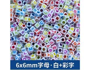 6×6mm字母·白+彩字
