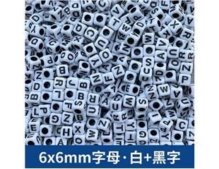 6×6mm字母·白+黑字