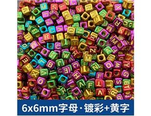 6×6mm字母·镀…