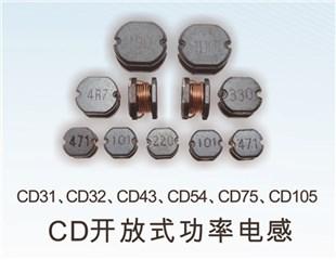 CD开放式功率电感